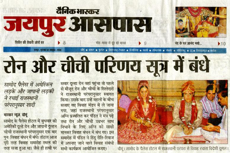 Chandigarh bhasker newspaper
